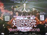 鑑賞ログ|知恩院 三門(秋のライトアップ2018)