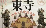 情報|東京国立博物館「国宝 東寺-空海と仏像曼荼羅」2019/3/26~6/2