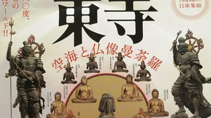 情報|国宝 東寺-空海と仏像曼荼羅@東京国立博物館(3/26~6/2)