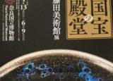 情報|国宝の殿堂 藤田美術館展@奈良国立博物館(4/13~6/9)