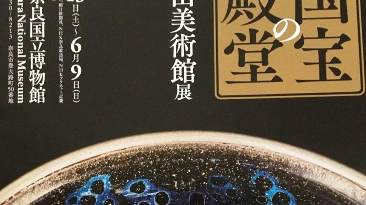 情報 国宝の殿堂 藤田美術館展@奈良国立博物館(4/13~6/9)