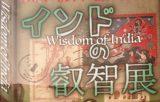 情報|インドの叡智展@東洋文庫ミュージアム/東京(1/30~5/19)