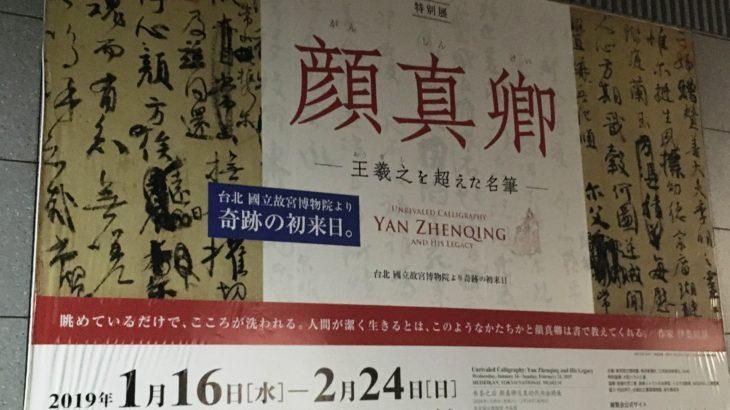 鑑賞ログ|顔真卿 王羲之を超えた名筆展@東京国立博物館