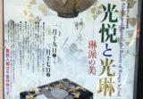鑑賞ログ|畠山記念館「光悦と光琳」2019年2月