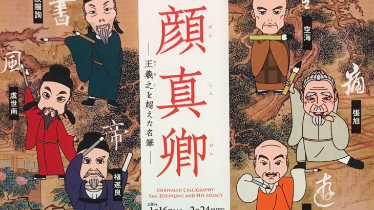 鑑賞ログ|顔真卿 王羲之を超えた名筆展(後期)@東京国立博物館