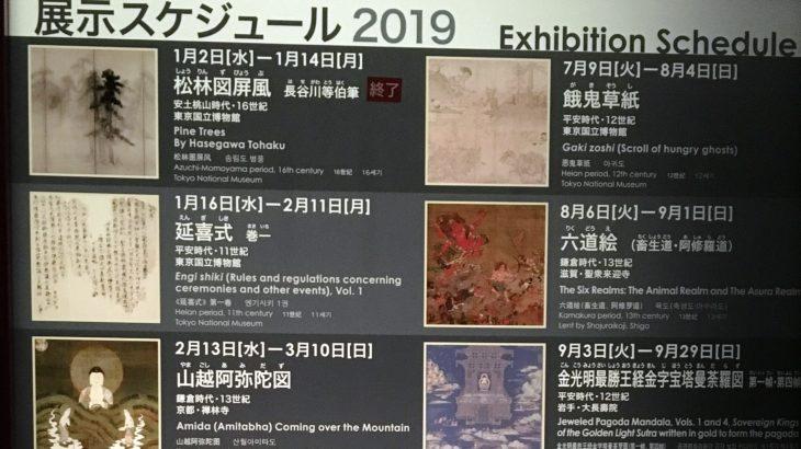 情報|2019年「国宝室」東京国立博物館