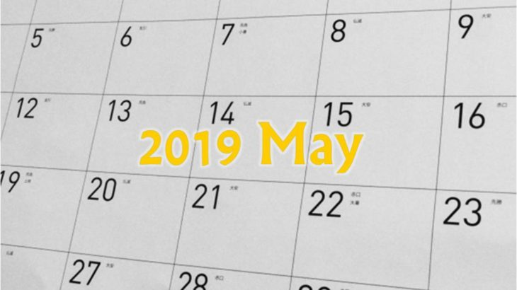 国宝カレンダー 2019年5月