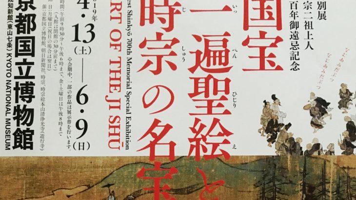 情報|国宝 一遍聖絵と時宗の名宝@京都国立博物館(4/13~6/9)