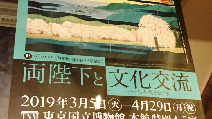 鑑賞ログ|両陛下と文化交流展(前期)@東京国立博物館 2019年3月