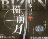 情報|日本刀の華 備前刀@静嘉堂文庫美術館/東京(4/13~6/2)