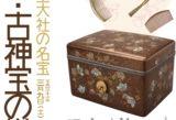 情報|国宝・古神宝の世界@和歌山県立博物館(3/9~4/21)