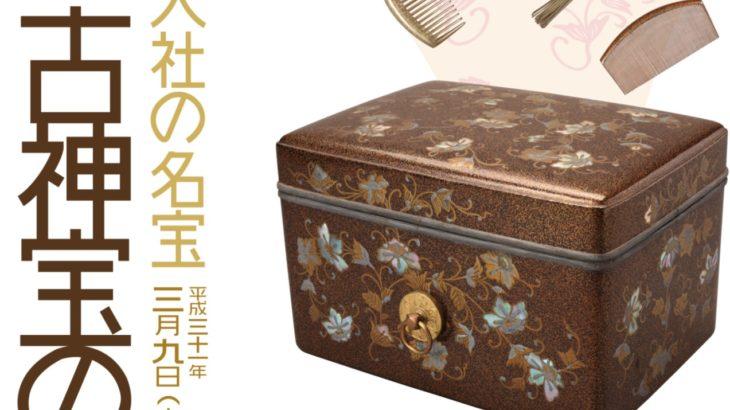 情報|和歌山県立博物館「国宝・古神宝の世界」2019/3/9~4/21