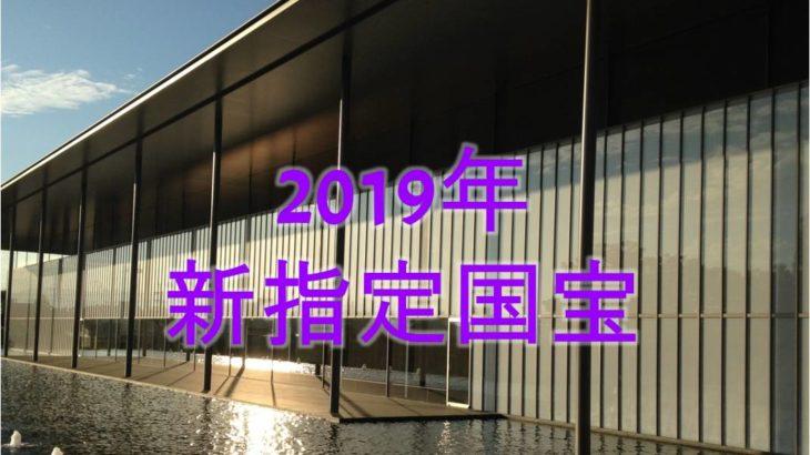 2019年 新指定国宝