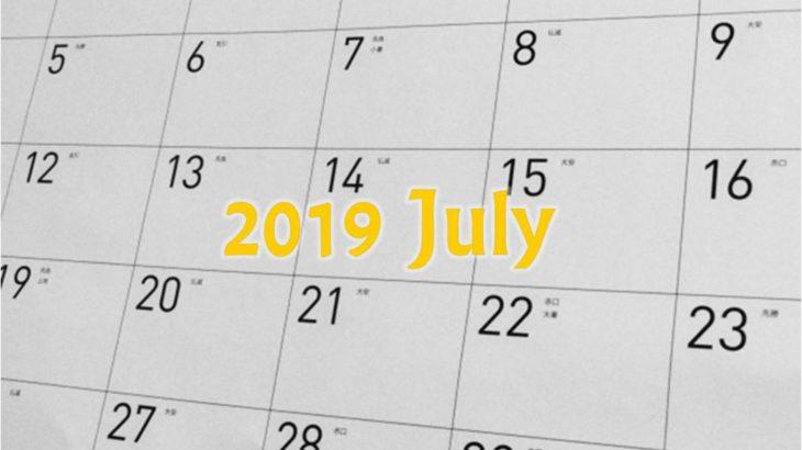 国宝カレンダー 2019年7月