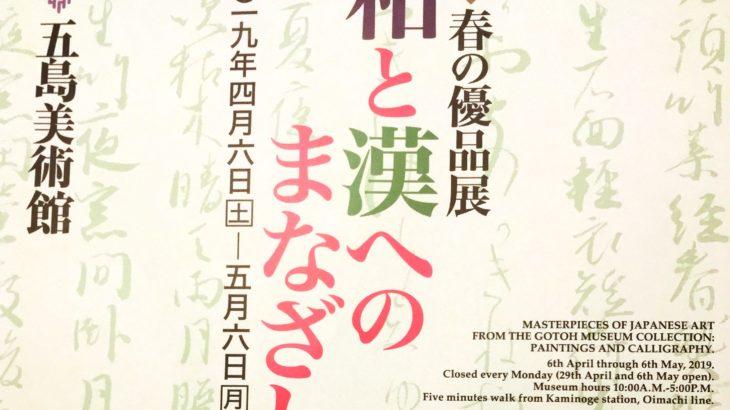 情報|和と漢へのまなざし@五島美術館[東京]4/6~5/6