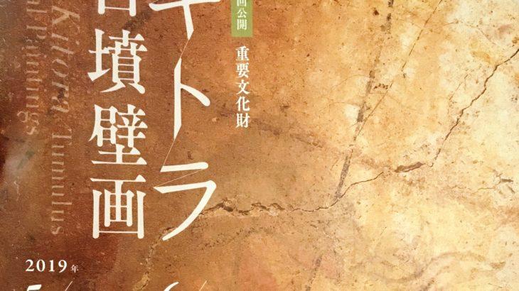 情報|キトラ古墳壁画 東壁「青龍、十二支・寅」5/18~6/16