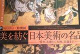 情報|美を紡ぐ  日本美術の名品@東京国立博物館 5/3~6/2