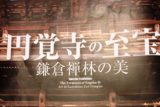 情報|円覚寺の至宝展@三井記念美術館4/20~6/23