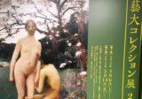 鑑賞ログ|東京藝術大学大学美術館「藝大コレクション展 2019」前期