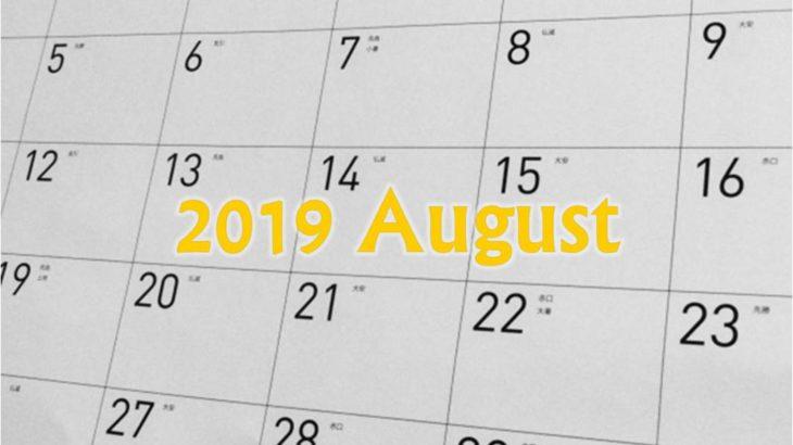 国宝カレンダー 2019年8月