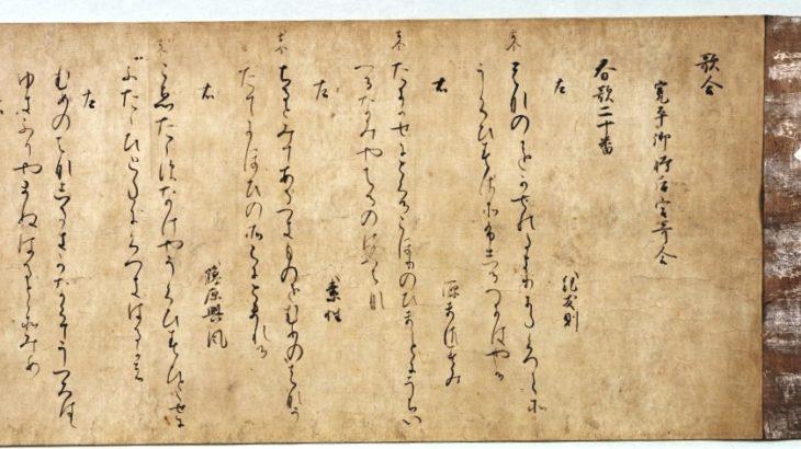 寛平御時后宮歌合(十巻本)[東京国立博物館]