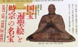 鑑賞ログ|京都国立博物館「国宝 一遍聖絵と時宗の名宝」