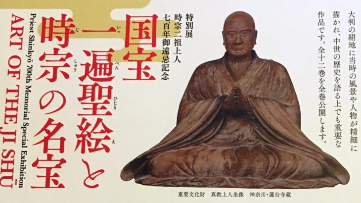 鑑賞ログ|国宝 一遍聖絵と時宗の名宝@京都国立博物館