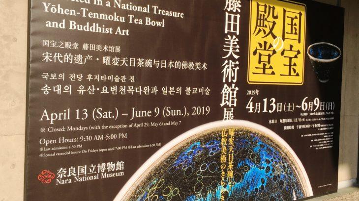 鑑賞ログ|国宝の殿堂 藤田美術館展(前期)@奈良国立博物館