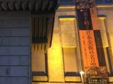 鑑賞ログ|美を紡ぐ 日本美術の名品@東京国立博物館