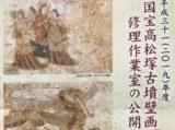 情報|高松塚古墳壁画 修理作業室の公開[奈良]5/18~5/24