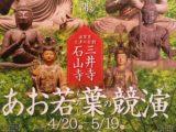 情報|石山寺・三井寺  あお若葉の競演[滋賀]4/20~5/19