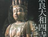 情報|奈良大和四寺のみほとけ@東京国立博物館 2019/6/18~9/23
