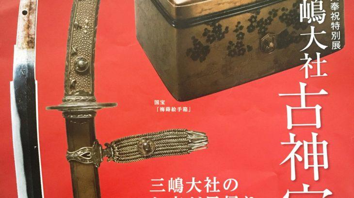情報|三嶋大社 古神宝集合!
