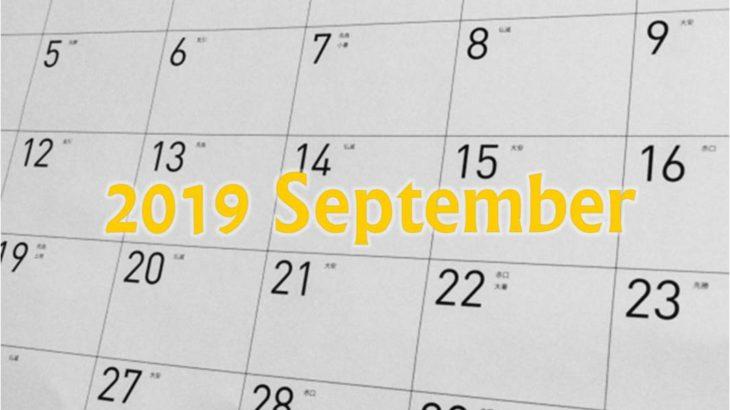 国宝カレンダー 2019年9月