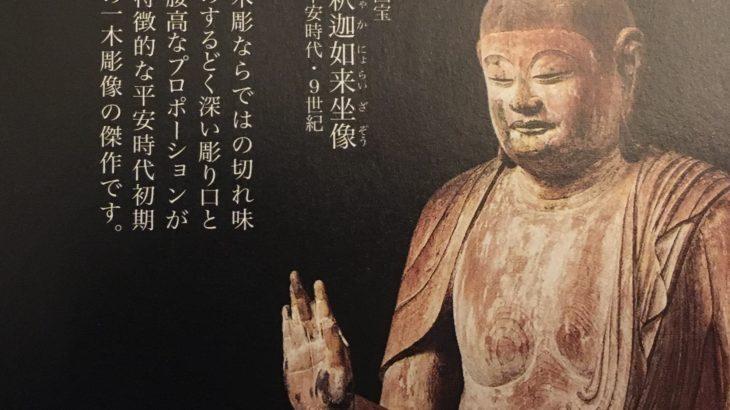 釈迦如来坐像[室生寺/奈良]