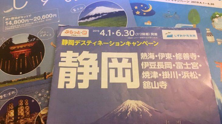 情報|静岡デスティネーションキャンペーン 2019/4/1~6/30