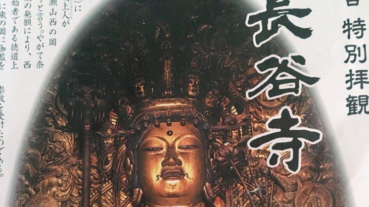 情報|長谷寺観音 特別拝観[奈良]