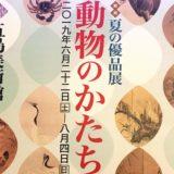情報|動物のかたち@五島美術館(6/22~8/4)