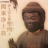 情報|浄土宗七祖聖冏と関東浄土教@金沢文庫(5/17~7/15)