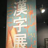 情報|漢字展-4000年の旅@東洋文庫ミュージアム(2019/5/29~9/23)