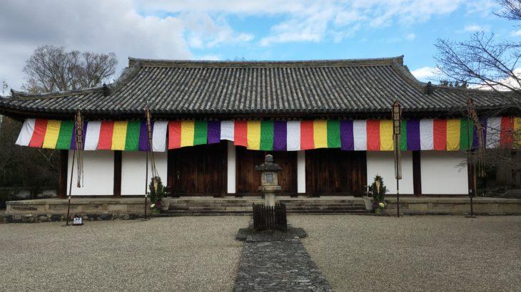 新薬師寺 本堂[奈良]