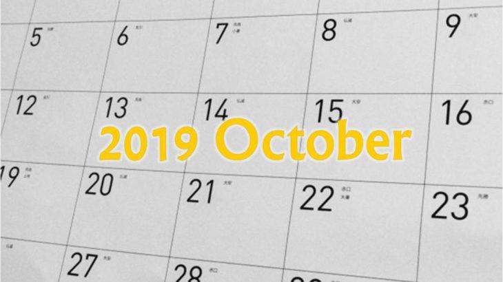 国宝カレンダー 2019年10月