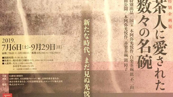 情報|茶人に愛された数々の名椀@サンリツ服部美術館(2019/7/6~9/29)