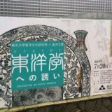 情報|金沢文庫「東洋学への誘い」2019/7/20~9/16[神奈川]