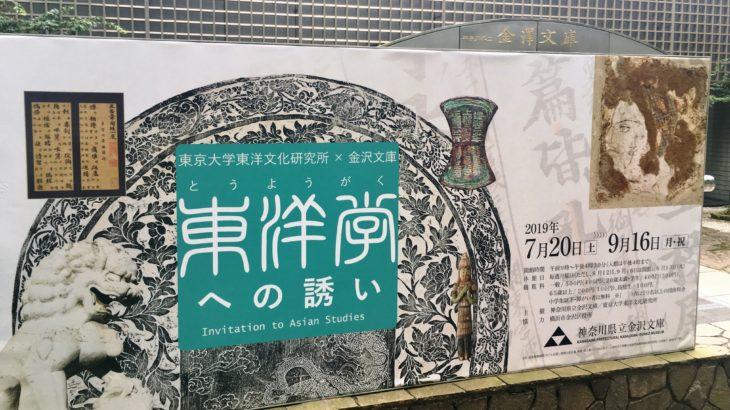 情報 金沢文庫「東洋学への誘い」2019/7/20~9/16[神奈川]