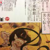 情報|京博寄託の名宝@京都国立博物館(2019/8/14~9/16)