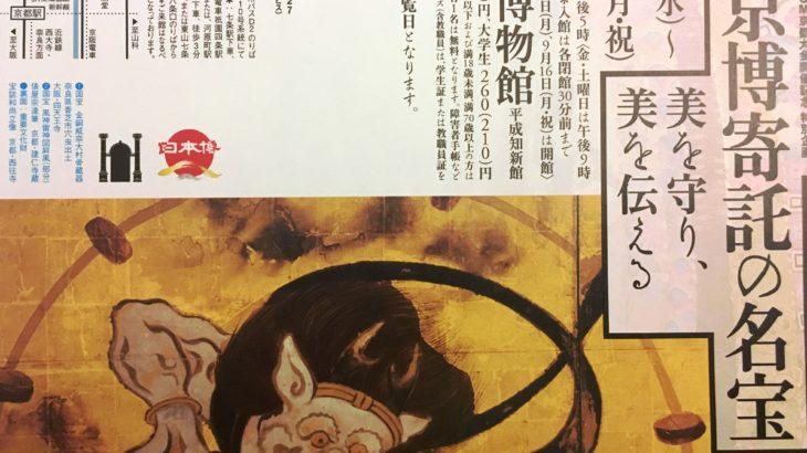 情報 京博寄託の名宝@京都国立博物館(2019/8/14~9/16)