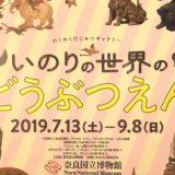 情報|奈良国立博物館「いのりの世界のどうぶつえん」2019/7/13~9/8