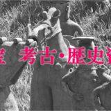 大和国金峯山経塚出土品[金峯山寺/奈良]