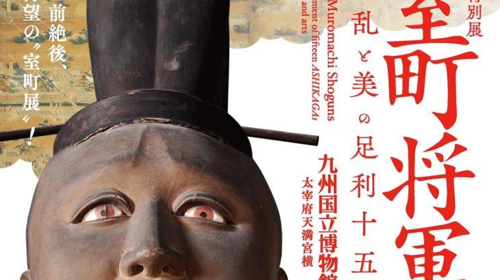 情報|室町将軍展@九州国立博物館(2019/7/13~9/1)